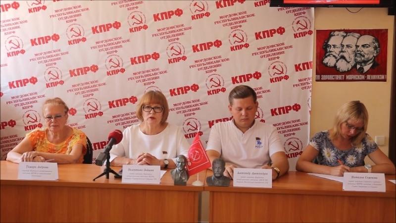 Пресс конференция Мордовского республиканского отделения КПРФ по первым итогам работы и задачам против принятия законопроекта по