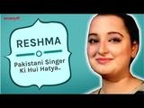 Shocking! Pakistani Actress Singer