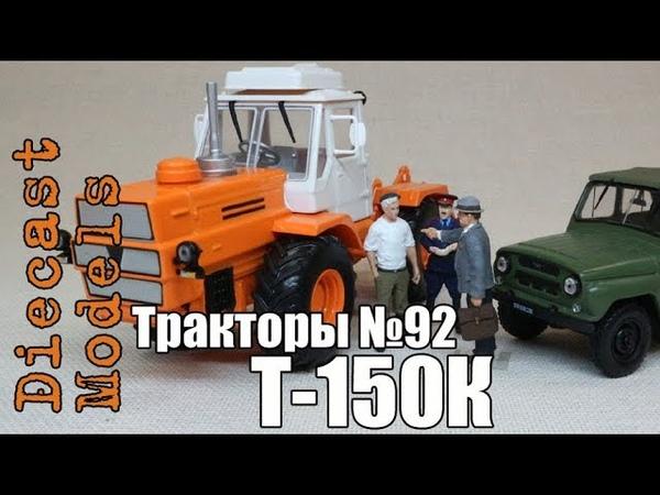 Трактор Т-150К масштабная модель 1/43, журналка ТРАКТОРЫ №92