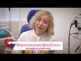 Приглашение на День голоса от Елены Плотниковой