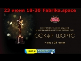 OSCAR SHORTS 2018 Kh_Fabrika.space