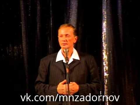 Михаил Задорнов 10 дринков и труп