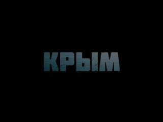 «Такие решения принимают раз всто лет». Крым. Анонс