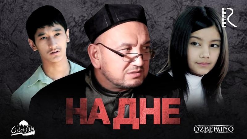 На дне | Тубанлик (узбекский фильм на русском языке) » Freewka.com - Смотреть онлайн в хорощем качестве