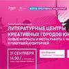 """Презентация литературного центра """"Дом Минаева"""""""