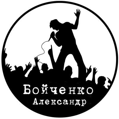 Александр Бойченко