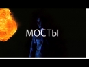 Dezery - Мосты (тизер лирик-видео)