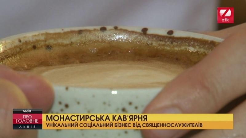 Монастирська кав'ярня Унікальний бізнес від священнослужителів