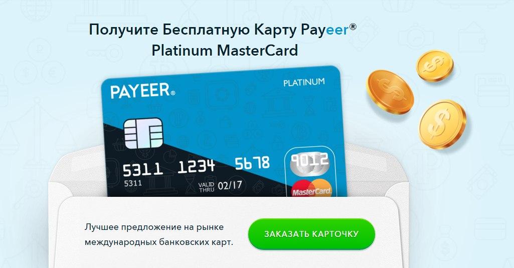 Электронная платежная система Payeer