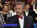 Поле чудес (1-й канал Останкино, 31.03.1995)