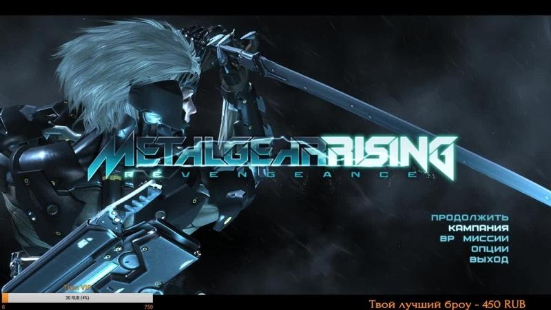 Metal Gear Rising - Revengeance : Ураганная резня!