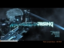 Metal Gear Rising Revengeance Ураганная резня