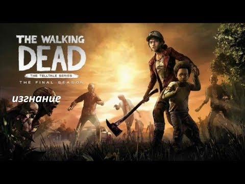 The Walking Dead The Final Season епизод 2 изгнание