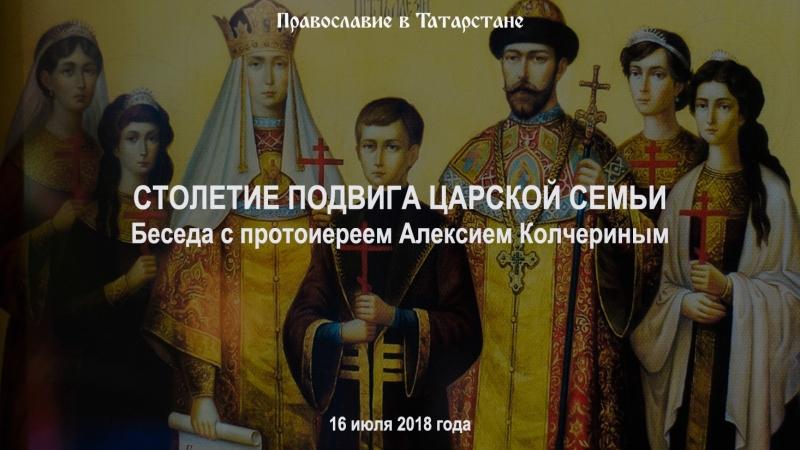 Столетие подвига царской семьи. Беседа с протоиереем Алексием Колчериным