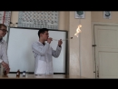 Огнедышащий дракон (воспламенение паров эфира)