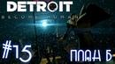 Detroit: Become Human - прохождение на русском 15 | Detroit: Стать Человеком - План Б