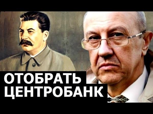 Даже Сталин не мог диктовать этим людям условия. Андрей Фурсов.