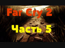 Far Cry 2 часть 5 летсплей letsplay stream
