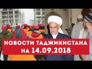 Новости Таджикистана и Центральной Азии на 14.09.2018