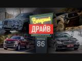Вечерний Драйв #86 - Что если Лада станет беспилотной и другие автомобильные истории