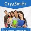 СтудЗачёт - реферат, курсовая, диплом