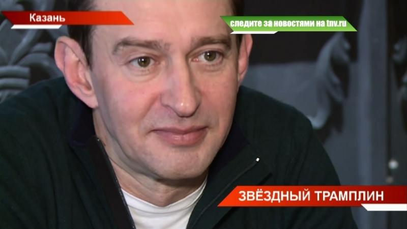 Константин Хабенский хочет делать «звёзд» из татарстанских актеров | ТНВ