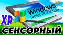 Установка Windows XP Tablet PC Edition 2005 на современный компьютер