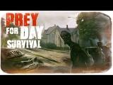 TheBrainDit Prey Day Survival ● ИГРАЕМ В ОНЛАЙНЕ, ВСТРЕЧА С БОССОМ