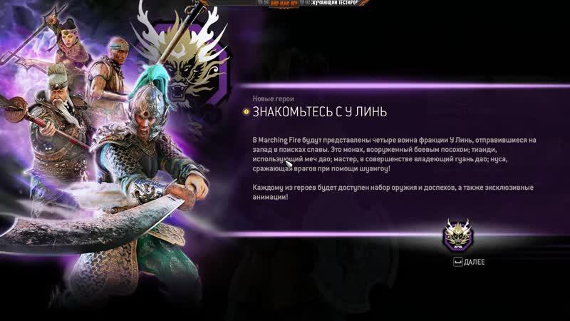 [МИР ММО ИГР] Величайшие мастера боевых искусств - For Honor Marching Fire. Стрим обзор нового обновления - Wu Lin