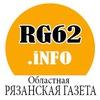 Областная Рязанская Газета