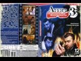 Мир Кино 3 - Боевик,криминал,приключения  (2001)
