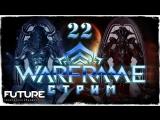 НАБОР В КЛАН MANNEQUIN REVENGE В Warframe #22