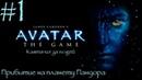 James Cameron's Avatar: The Game - Прибытие на планету Пандора - 1 серия Кампания за людей