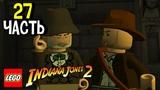 Прохождение Lego Indiana Jones 2 Adventure Continues 27 Пожар в Брунвальдском замке.