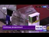 В Петербурге пройдет благотворительная акция