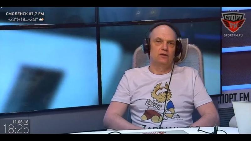 100% футбола с А.Бубновым (11.06.2018)