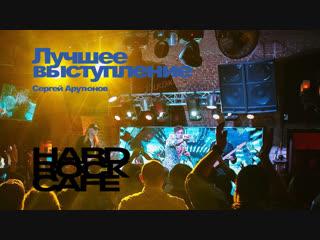 ЛУЧШЕЕ ВЫСТУПЛЕНИЕ в Hard Rock Cafe   Сергей Арутюнов - Участник шоу