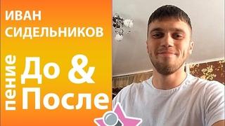Иван Сидельников До и После обучения в школе вокала Петь Легко