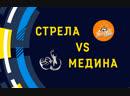Видеообзор матча 1 лиги 8 тура ВФЛ Стрела - Медина