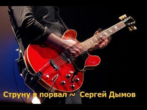 Новая потрясная песня ❗️❗️❗️ Струну я порвал 💎 Сергей Дымов