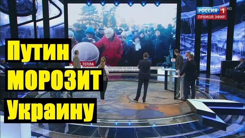 Украина ЗАМЕРЗАЕТ, отопления нет! ВИНОВАТА Россия! Срочно!