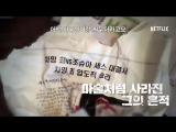 230518 Hyejeong (AOA) @ Busted! on Netflix