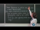 Русский язык. 11 класс, 2013. Задание А19, подготовка к ЕГЭ. Центр онлайн-обучен