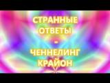 СТРАННЫЕ ОТВЕТЫ - ЧЕННЕЛИНГ КРАЙОН
