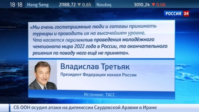 Новости на Россия 24 • Третьяк: Россия готова провести молодежный чемпионат мира по хоккею 2022 года
