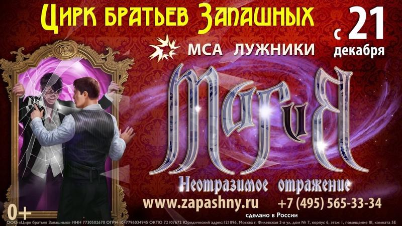 Шоу «МАГиЯ» («Цирк братьев Запашных», 2018-2019)