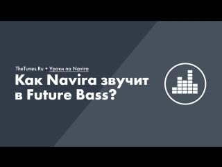 Как Navira звучит в Future Bass?