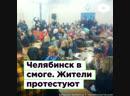 Челябинск две недели окутан смогом. Жители протестуют | ROMB