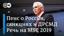 Майк Пенс о санкциях против Кремля Украине ДРСМД и Иране на Мюнхенской конференции по безопасности