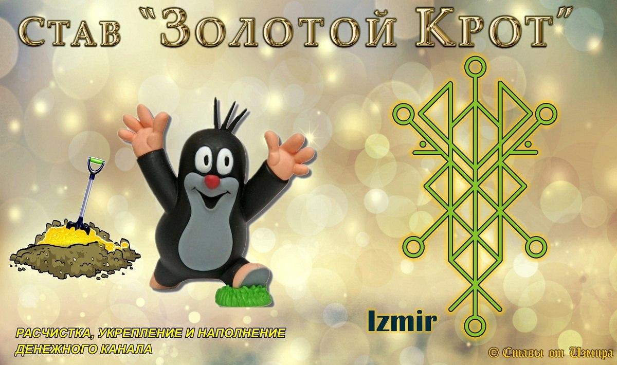 """Став """"ЗОЛОТОЙ КРОТ""""   Автор: Izmir  QtdAYmX_KtQ"""